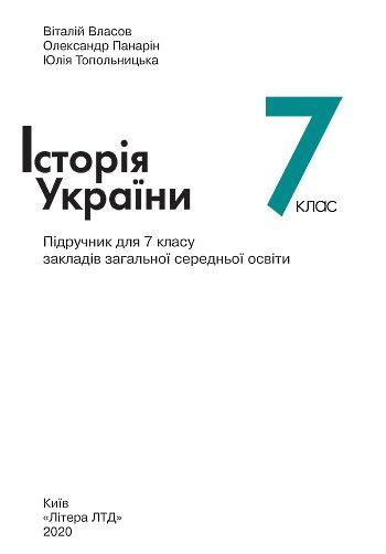 Підручник Історія України за 7 клас Власов